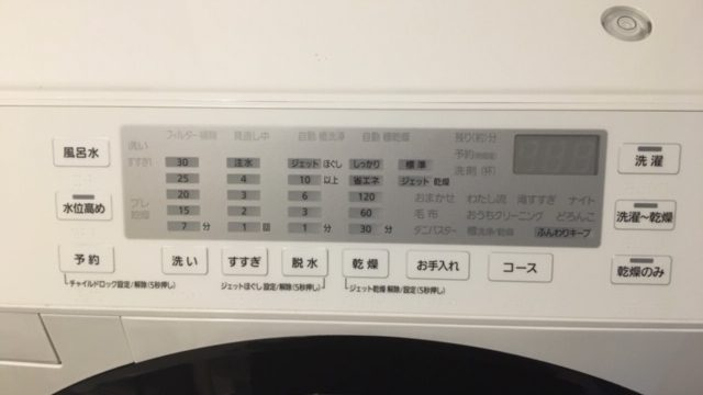 ドラム式洗濯機のボタン画像