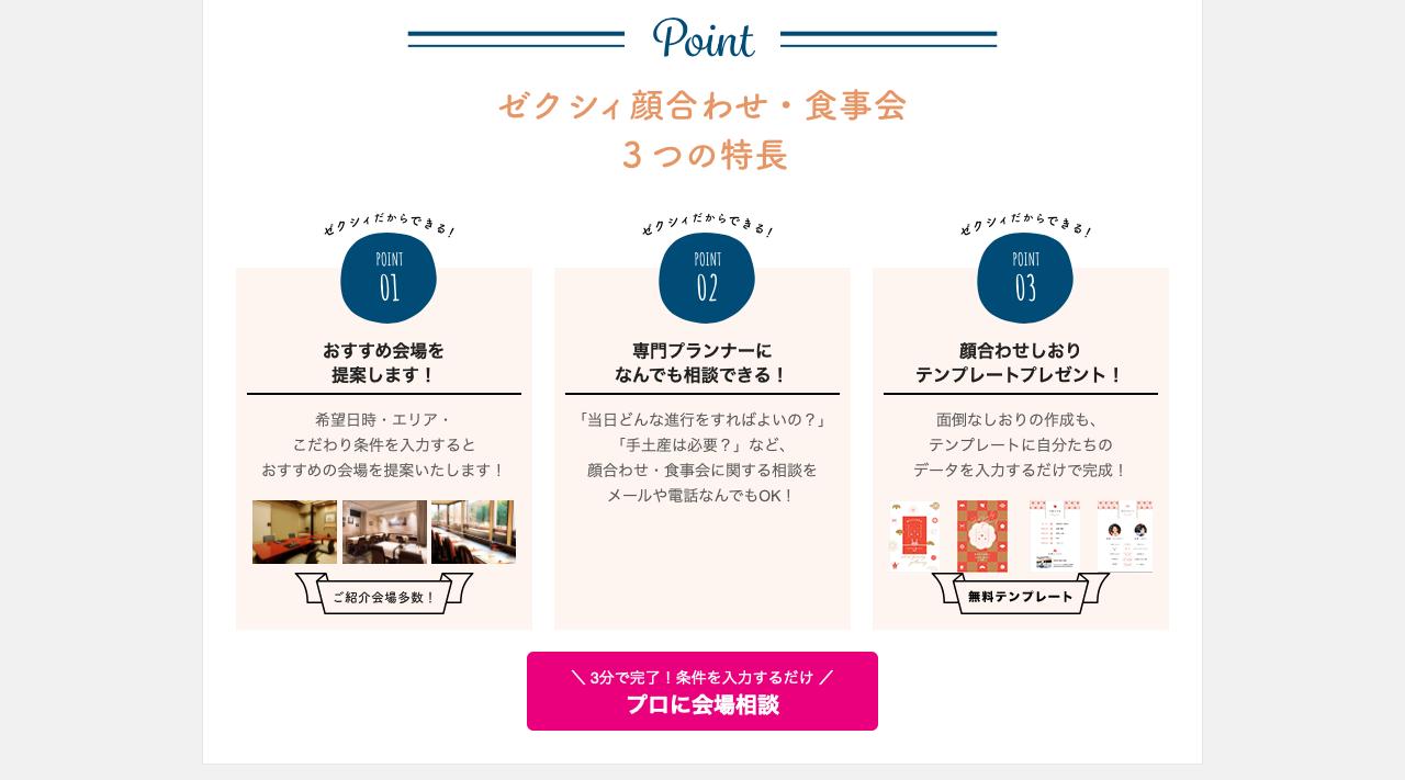 ゼクシィ顔合わせ・食事会の3つの特徴説明画像